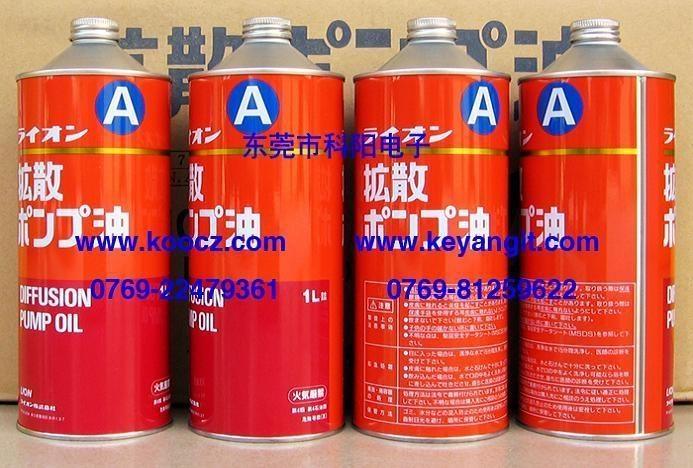 LION A/S diffusion pump oil 2
