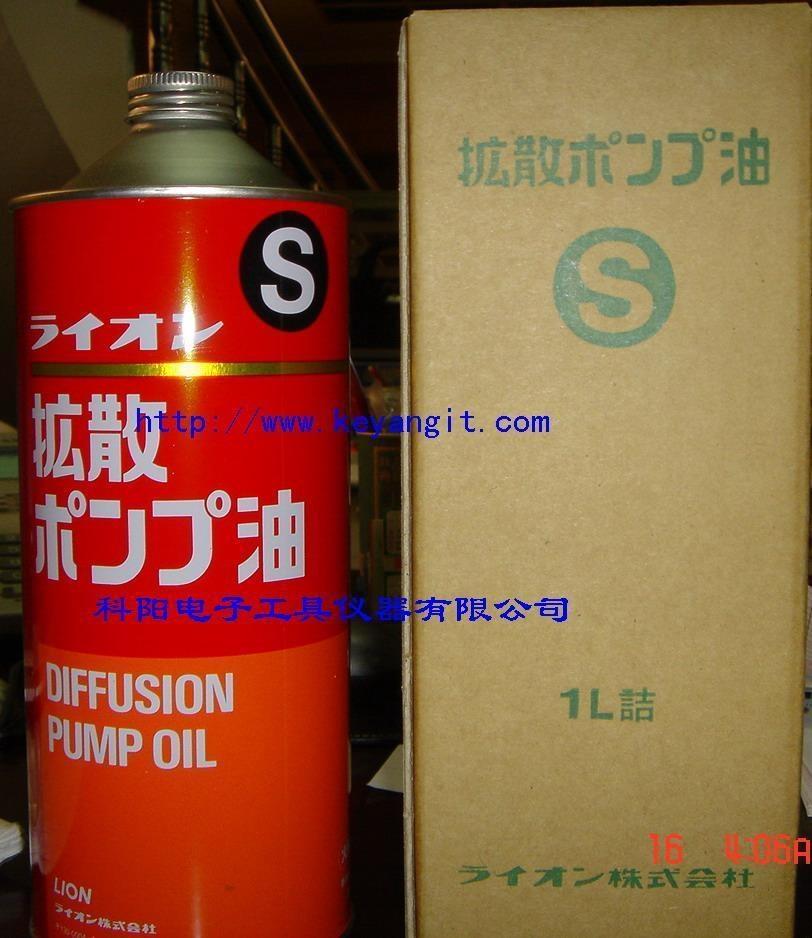 擴散泵油 LION S LIONS 2