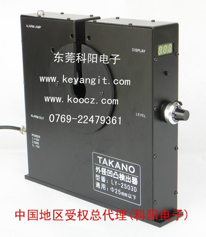 凹凸檢出器LY-2503D  1