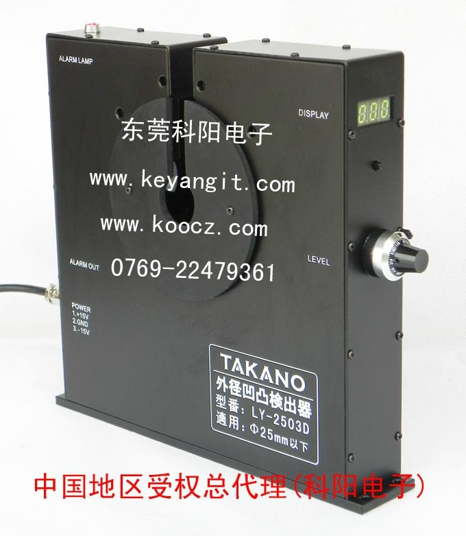 凹凸检出器LY-2503D
