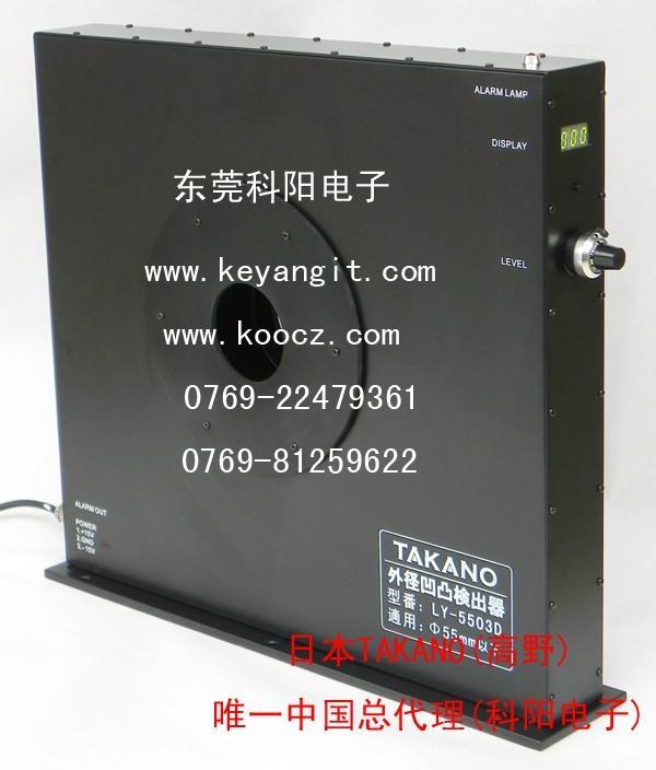 外徑凹凸檢測儀LY-5503D  1