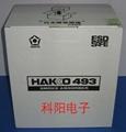 HAKKO493白光吸烟仪