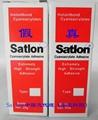 Satlon117/119胶水真假对比