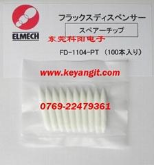 ELMECH日本松香笔/头FD-1104-PT