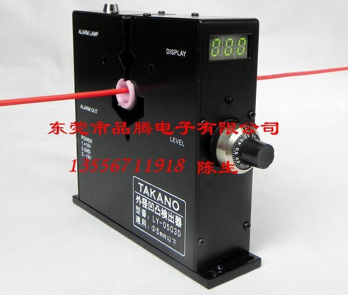 高野牌凹凸检测仪 1