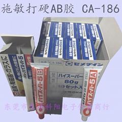 日本cemedine CA186 施敏打硬 AB胶 CA-186 5分钟快干型胶水