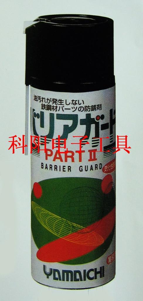 PART-2  防鏽劑 山一化學気化性防錆剤 1