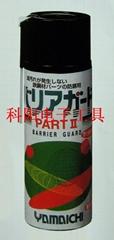 PART-2  防鏽劑 山一化學気化性防錆剤