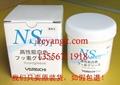 山一化学NS1001润滑油脂(YAMAICHI) 1