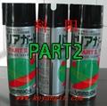 PART-2  防鏽劑 山一化學気化性防錆剤 2