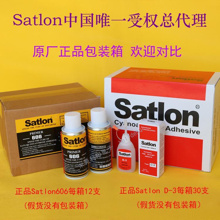 温升胶satlonD-3 satlon606固化剂 1