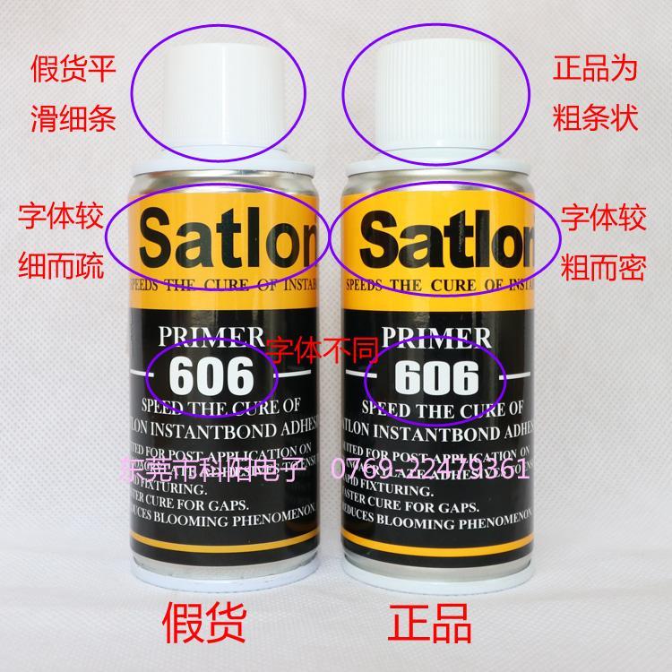温升胶satlonD-3 satlon606固化剂 5