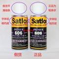 温升胶satlonD-3 satlon606固化剂