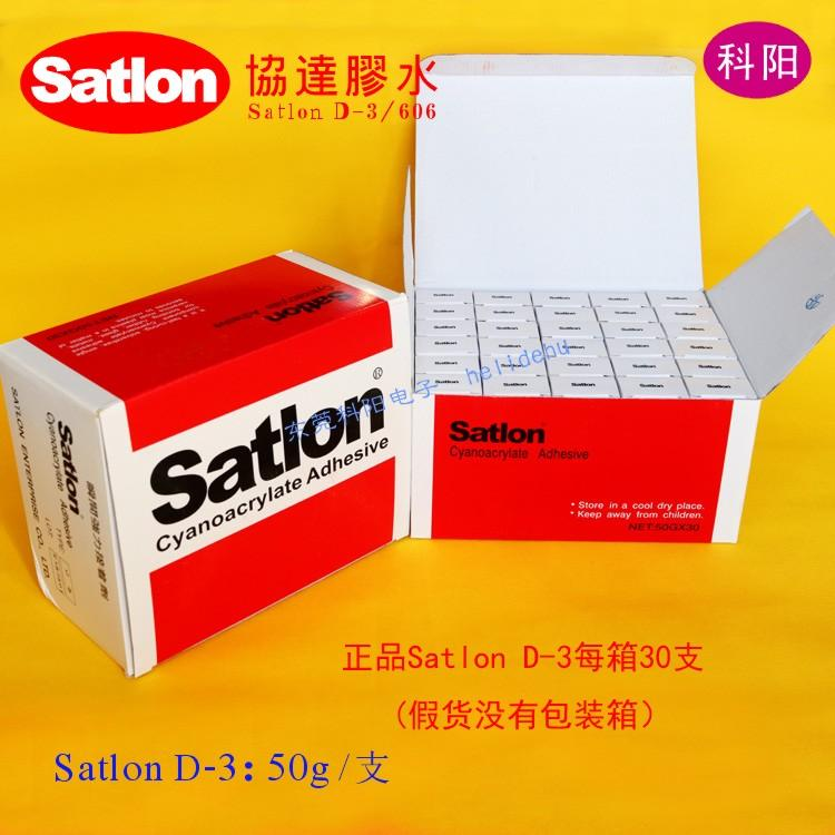 温升胶satlonD-3 satlon606固化剂 11