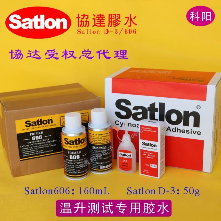 D-3胶水satlon