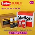 D-3胶水satlon 1