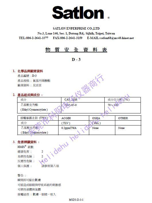 温升胶satlonD-3 satlon606固化剂 12