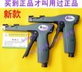 新款扎帶槍12001-1