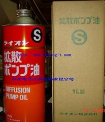 S扩散油LION