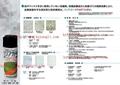 PART-2  防锈剂 山一化学気化性防锖剤