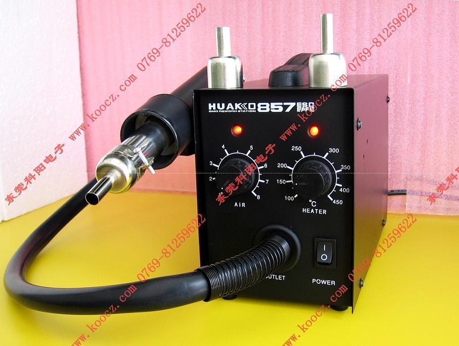 华光HUAKKO857超静音热风枪(双涡轮电机) 1