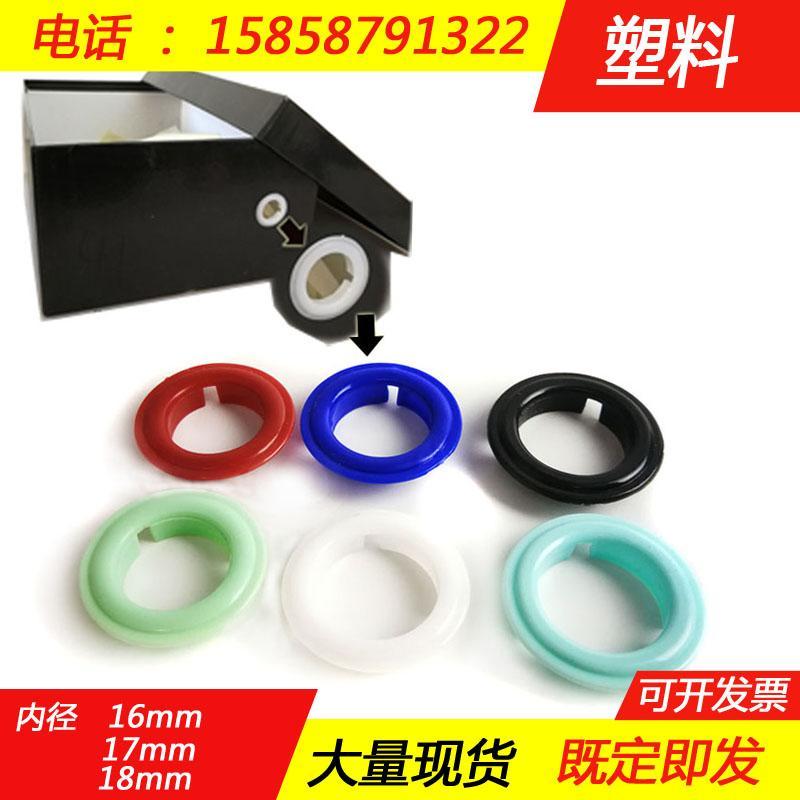 鞋盒塑料汽眼 1