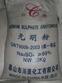 元明粉(无水硫酸钠)