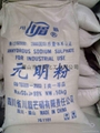 元明粉(無水硫酸鈉)