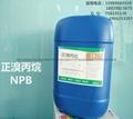 正溴丙烷NPB环保清洗剂 2