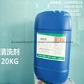 碳氢清洗剂 2
