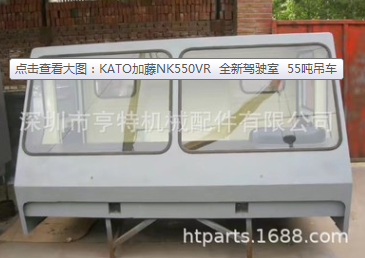 KATO加藤NK550VR 全新駕駛室 55噸吊車 1