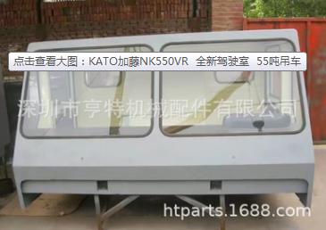 KATO加藤NK550VR 全新驾驶室 55吨吊车 1