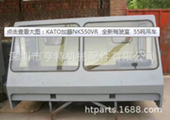 KATO加藤NK550VR 全新駕駛室 55噸吊車