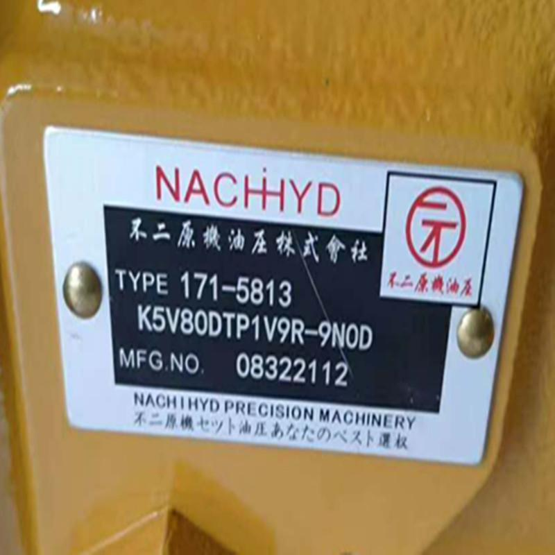 全新原装不二越171-5813液压泵卡特E318B/E318V2 K5V80DTP1V9R-9NOD 1