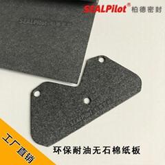 廠家供應發動機墊片密封紙墊耐油耐溫耐壓無非石棉墊片0.3 0.5mm