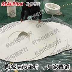 耐高温密封材料陶瓷纤维纸硅酸铝耐火纸阻燃隔热垫片燃烧器垫包邮