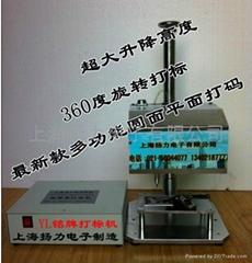 生产日期打码机