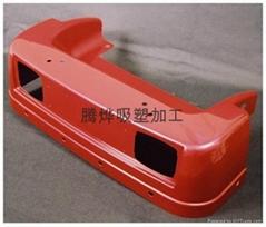 大型真空成型吸塑(汽車塑膠配件加工)