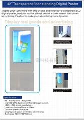 42寸立式木壳触摸功能透明屏广告机