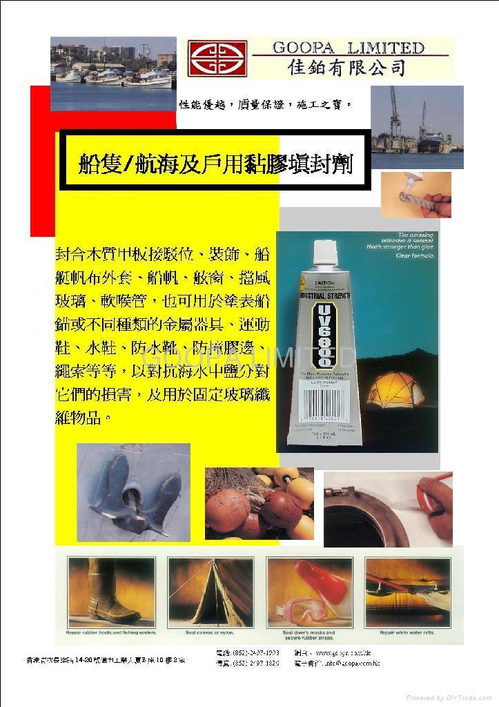 UV-6800® 抗紫外光胶黏剂及密封胶 5