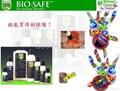 Bio-Safe™ 長效皮膚保護乳