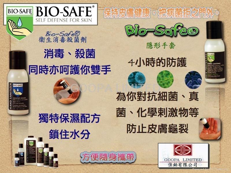 Bio-safe 護膚液系列