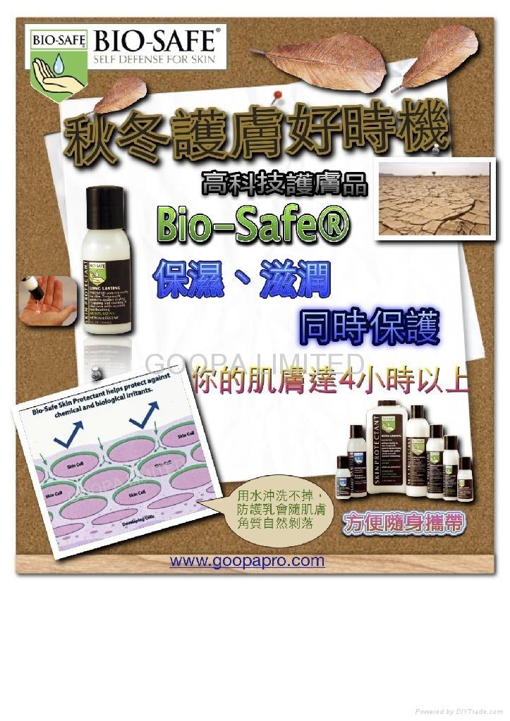 Bio-safe 秋冬護膚防禦乳液