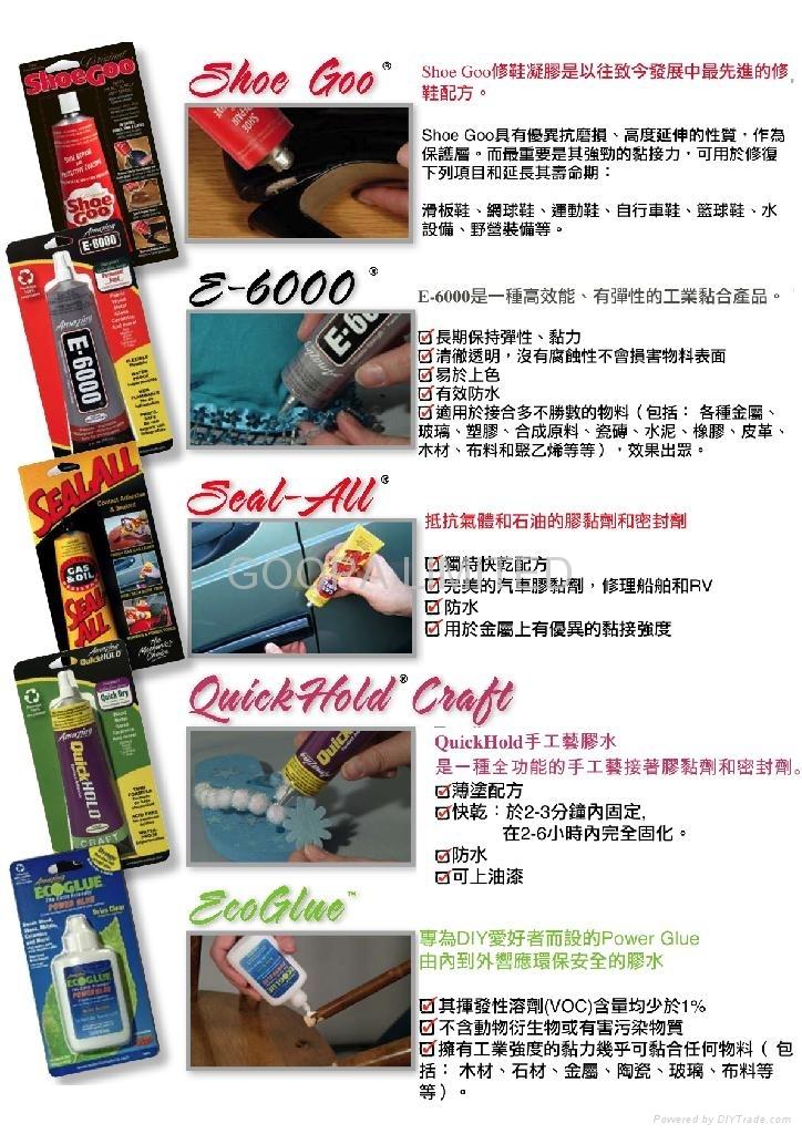 adhesives目錄1