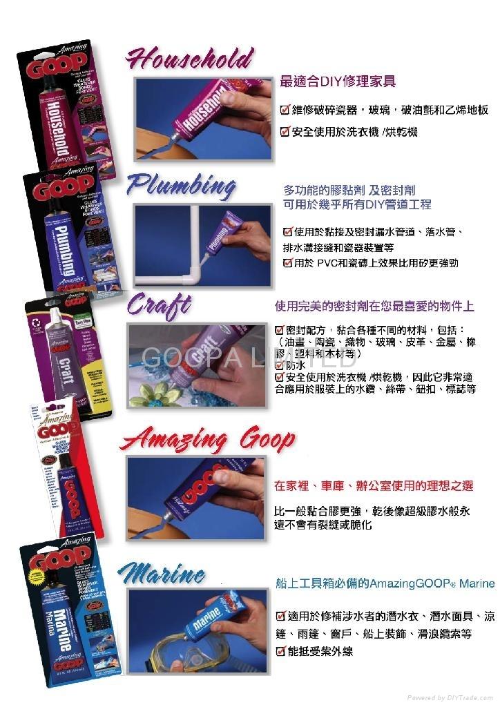adhesives目錄2