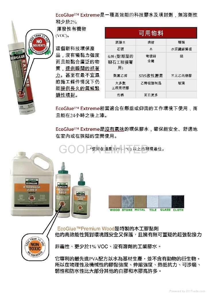 adhesives目錄3