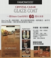 Glaze Coat 晶亮環氧樹脂涂料 1
