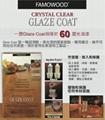 Glaze Coat 晶亮環氧樹脂塗料 1