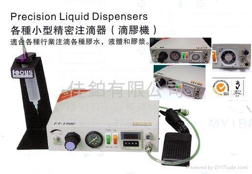 滴胶机-自动液体注滴系统 1