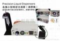 滴膠機-自動液體注滴系統